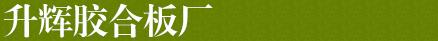 亚虎网络娱乐手机版_亚虎手机版官方_亚虎官方网址